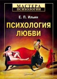 Психология любви. Евгений Ильин