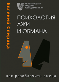 Психология лжи и обмана. Евгений Спирица