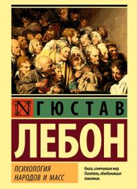 Психология масс. Гюстав Лебон