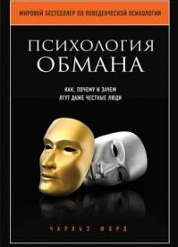 Психология обмана. Как, почему и зачем лгут даже честные люди. Чарльз Форд