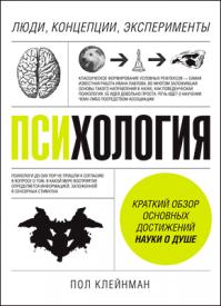 Психология. Пол Клейнман