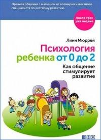 Психология ребенка от 0 до 2. Линн Мюррей