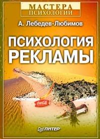 Психология рекламы. Александр Лебедев-Любимов