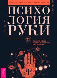 Психология руки. Алексей Шлыков, Евгений Острогорский