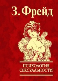 Психология сексуальности. Зигмунд Фрейд