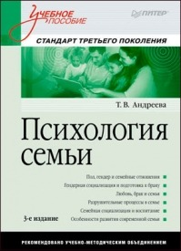 Психология семьи. Учебное пособие. Т. В. Андреева