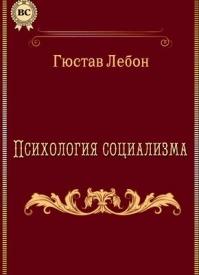 Психология социализма. Гюстав Лебон