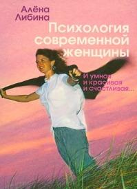 Психология современной женщины. Алена Либина