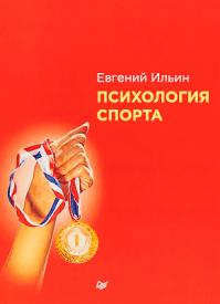 Психология спорта. Евгений Ильин