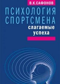 Психология спортсмена: слагаемые успеха. Владимир Сафонов