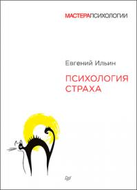 Психология страха. Евгений Ильин