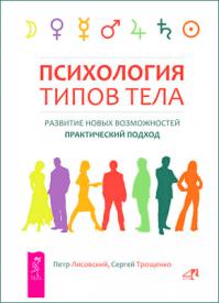 Психология типов тела. Сергей Трощенко, Петр Лисовский