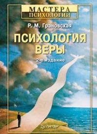 Психология веры. Рада Михайловна Грановская