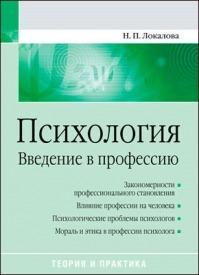 Психология. Введение в профессию. Н. П. Локалова