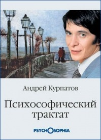 Психософический трактат. Андрей Курпатов