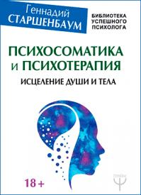 Психосоматика и психотерапия. Геннадий Старшенбаум