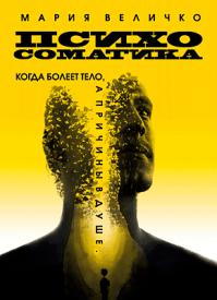 Психосоматика. Мария Величко