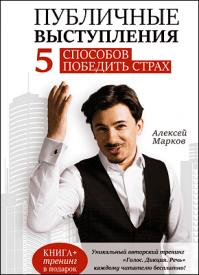 Публичные выступления. Алексей Марков