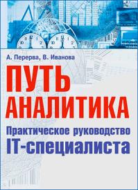 Путь аналитика. Андрей Перерва, Вера Иванова