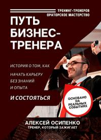 Путь бизнес-тренера. Алексей Осипенко
