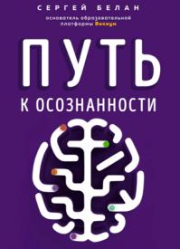 Путь к осознанности. Сергей Белан