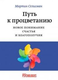 Путь к процветанию. Новое понимание счастья и благополучия. Мартин Селигман