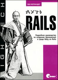 Путь Rails. Оби Фернандес