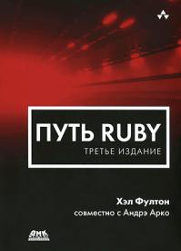 Путь Ruby. Хэл Фултон, Андрэ Арко