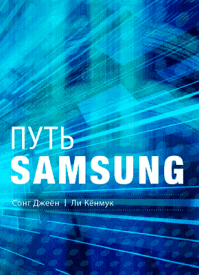 Путь Samsung. Сонг Джеён, Ли Кёнмук