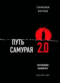 Путь самурая 2.0. Бережливое мышление. Станислав Логунов