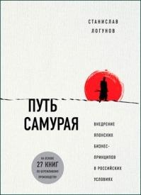 Путь самурая. Станислав Логунов