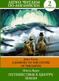 Путешествие к центру Земли (на английском). Коллектив авторов