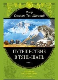 Путешествие в Тянь-Шань. Петр Петрович Семенов-Тян-Шанский