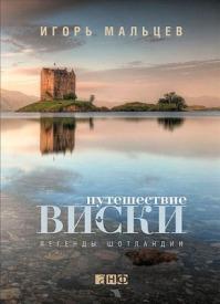 Путешествие виски: Легенды Шотландии. Игорь Мальцев
