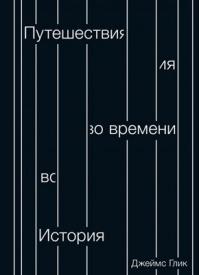 Путешествия во времени. История. Джеймс Глик