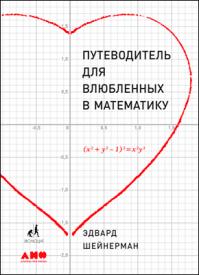 Путеводитель для влюбленных в математику. Эдвард Шейнерман