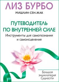 Путеводитель по Внутренней Силе