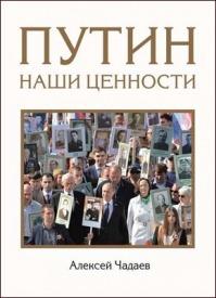 Путин. Наши ценности. Алексей Чадаев