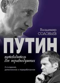 Путин. Владимир Соловьев