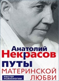 Путы материнской любви. Анатолий Некрасов