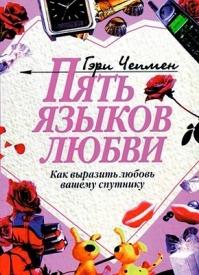Пять языков любви. Гэри Чепмен