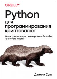 Python для программирования криптовалют. Джимми Сонг