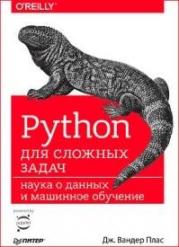 Python для сложных задач. Дж. Вандер Плас