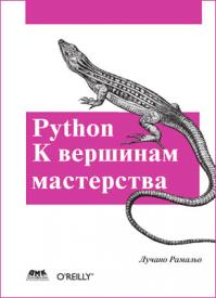 Python. Лучано Рамальо