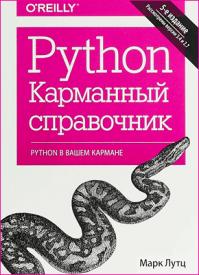 Справочник Python. Марк Лутц