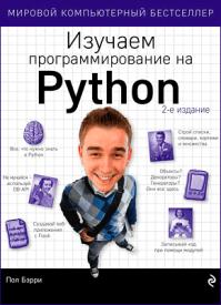 Изучаем программирование на Python. Пол Бэрри