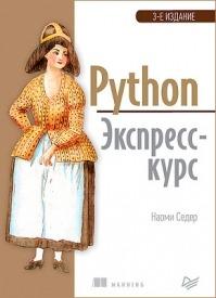 Python. Экспресс-курс. Наоми Седер