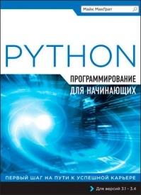 Python. Программирование для начинающих. Майк МакГрат