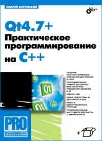 Qt4.7+. Андрей Боровский