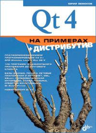 Qt4 на примерах. Юрий Земсков